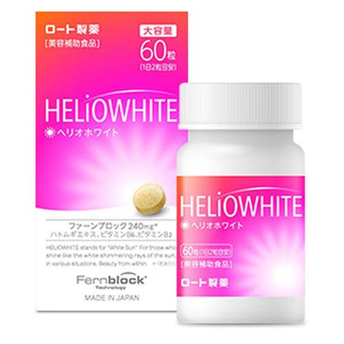 ヘリオホワイト(60粒)