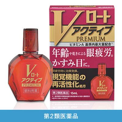 【第2類医薬品】Vロートアクティブプレミアム