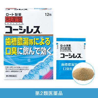 【第2類医薬品】コーシレス