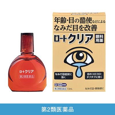 【第2類医薬品】ロートクリア