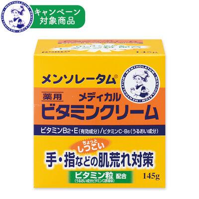 【医薬部外品】メンソレータムメディカルビタミンクリーム