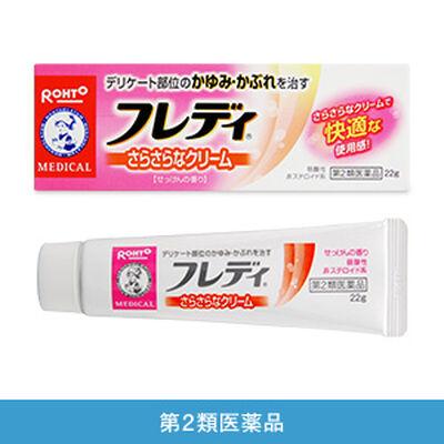 【第2類医薬品】メンソレータム フレディメディカルクリームn