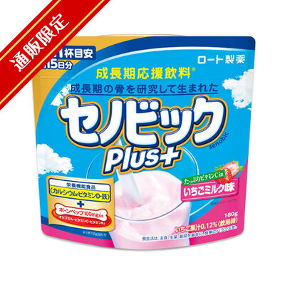 【通販限定】セノビックPlus いちごミルク味