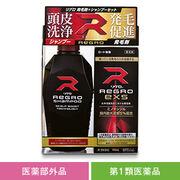 【第1類医薬品+医薬部外品】リグロ 発毛剤+シャンプーセット