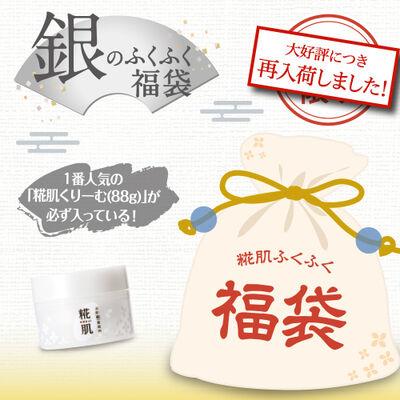 糀肌ふくふく福袋2020_銀