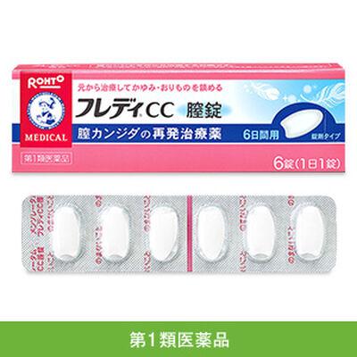【第1類医薬品】メンソレータム フレディCC膣錠