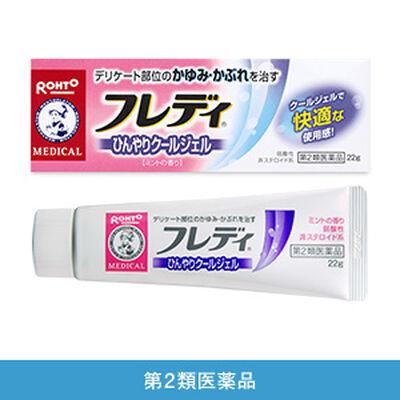 【第2類医薬品】メンソレータム フレディメディカルジェルn