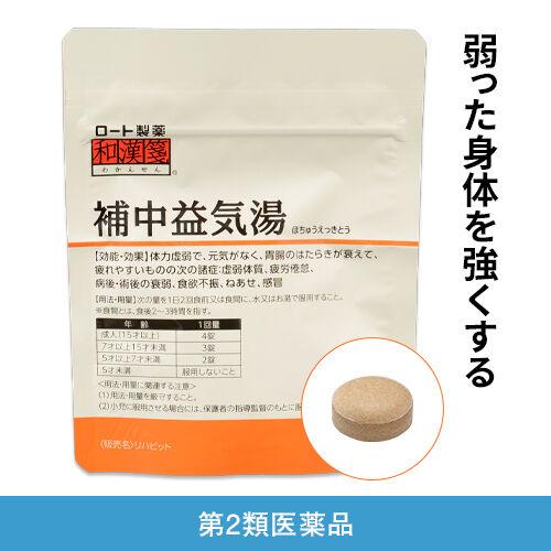 【第2類医薬品】補中益気湯