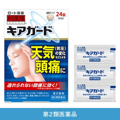 【第2類医薬品】キアガード