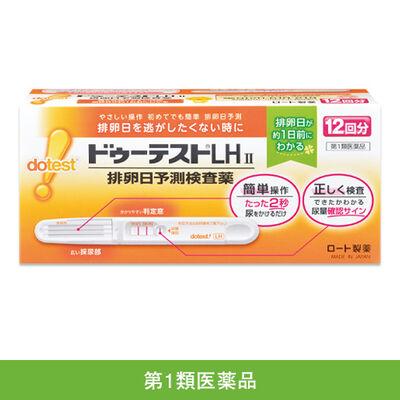 【第1類医薬品】ドゥーテストLHⅡ12回分