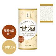糀肌玄米粉入り甘酒18本入り(簡易包装あり)