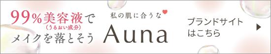 99%美容液で洗おう 私の肌に合うな Auna 商品一覧はこちら