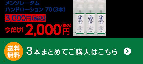 メンソレ3タム3,000円(税込)送料550円