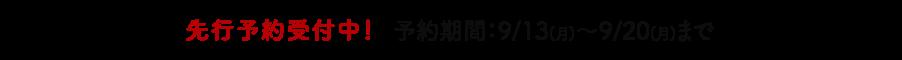 メンソレータム先行予約受付中!予約期間:9/13(月)〜9/20(月)まで
