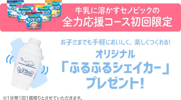 牛乳でつくるセノビックの全力応援コース初回限定「ふるふるシェイカー」プレゼント!