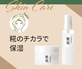 Skin Care 糀のチカラで保湿