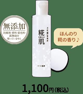 無添加 糀肌 ほんのり糀の香り♪ 1,100円、(税込)