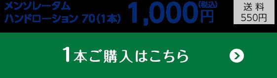 メンソレ1タム1,000円(税込)送料550円