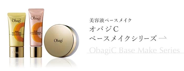 オバジCベースメイクシリーズ(ObagiC Base Make Series) ページへ