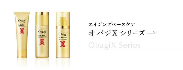 オバジXシリーズ(ObagiX Series) ページへ