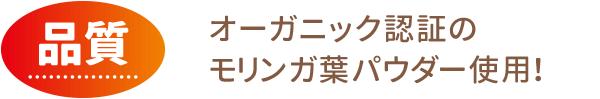 品質:オーガニック認証のモリンガ葉パウダー使用!