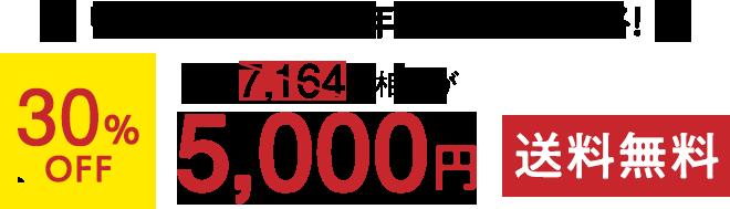 リニューアル1周年記念特別価格!通常7,164円相当が30%OFF 5,000円(税込)送料無料