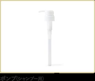 糀肌ポンプ(シャンプー用)