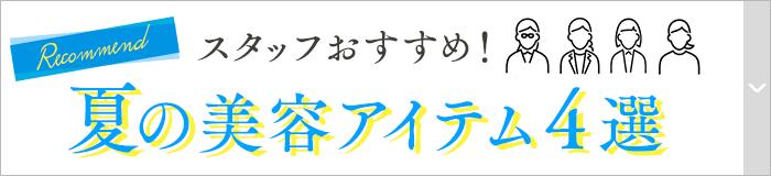 スタッフおすすめ!夏の美容アイテム4選