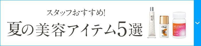 スタッフおすすめ!夏の美容アイテム5選