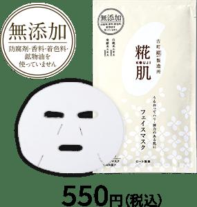 無添加 糀肌 フェイスマスク 550円(税込)