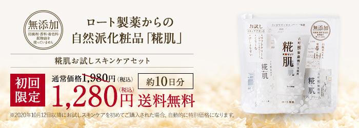 初回限定糀肌お試しセット1,280円(税込)