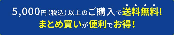5,000円(税込)以上のご購入で送料無料!まとめ買いが便利でお得!