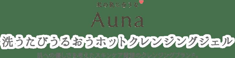 私の肌に合うな Auna 洗うたびうるおうホットクレンジングジェル 肌への優しさを考えたスキンケア発想のクレンジングブランド