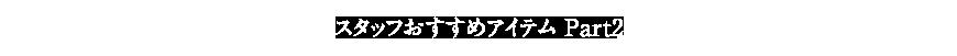 スタッフおすすめPart 2