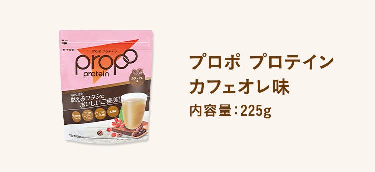プロポ プロテイン カフェオレ味 内容量:225g