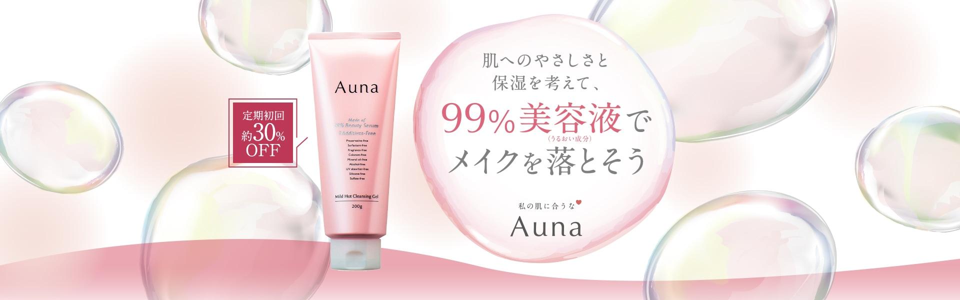 Auna 将来の肌の美しさまで考えた美肌ブランドAunaです