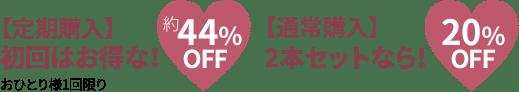 【定期購入】初回はお得な!約44%OFF【通常購入】2本セットなら!20%OFF