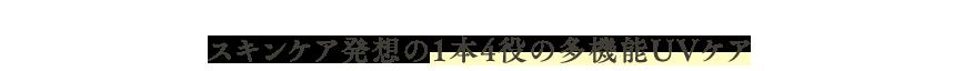 スキンケア発想の1本4役の多機能UVケア