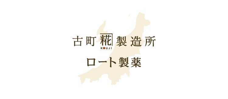 古町糀製造所ロート製薬