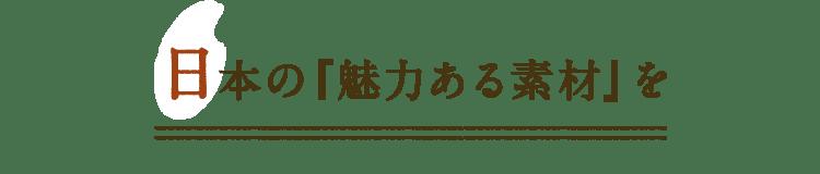 日本の『魅力ある素材』を
