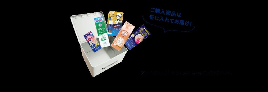 ご購入商品は缶に入れてお届け!※サイズにより缶の中に入らない場合がございます。