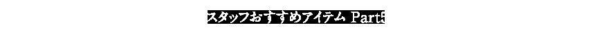 スタッフおすすめPart 5