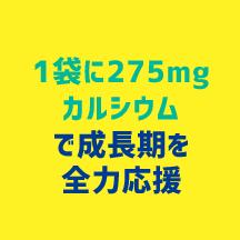 1袋に275mgカルシウムで成長期を全力応援