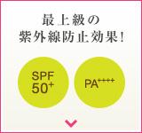 最上級の紫外線防止効果!SPF50+・PA++++