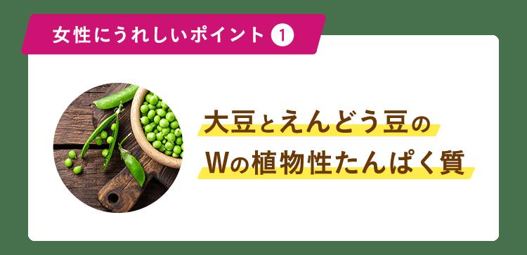 女性にうれしいポイント1 大豆とえんどう豆のWの植物性タンパク質