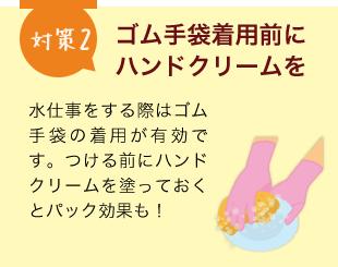 対策2 ゴム手袋着用前にハンドクリームを