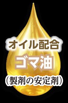 オイル配合 ゴマ油(製剤の安定剤)