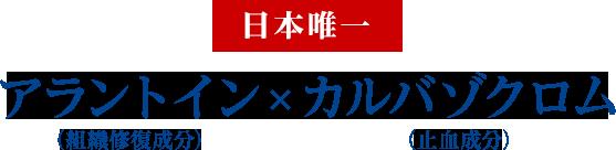 日本唯一 アラントイン(組織修復成分)×カルバゾクロム(止血成分)