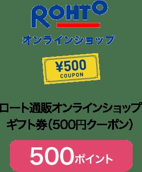 ロートオンラインショップ ロート通販オンラインショップギフト券(500円クーポン)500ポイント