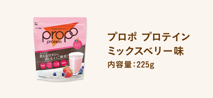 プロポ プロテイン ミックスベリー味 内容量:225g